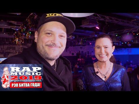 Rap Music 2019 | РЭП МЬЮЗИК 25 | Ежегодный международный фестиваль рэпа