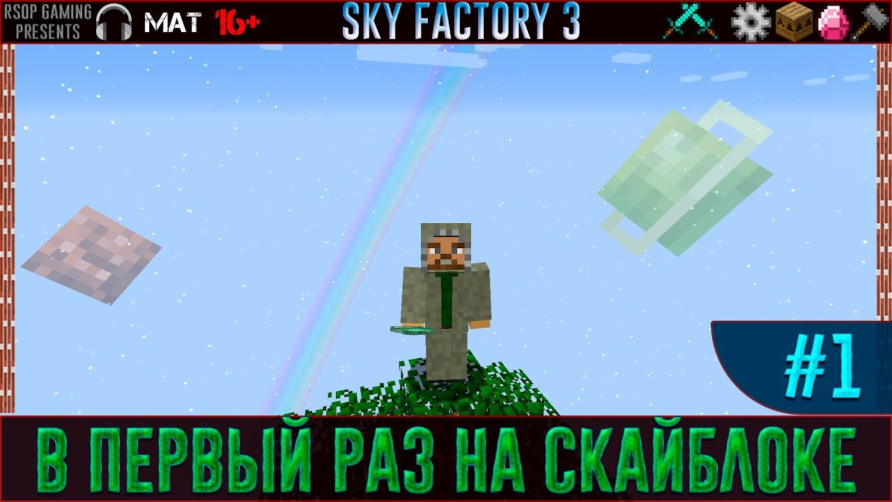 LP ▻ Minecraft ▻ FTB Sky Factory 3 #1 - В первый раз на
