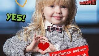 Ева Смирнова - Звезда шоу лучше всех - Вайны