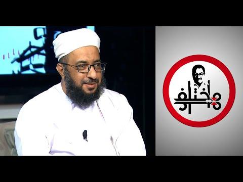 مختلف عليه - باحث عماني يحكي تاريخ الا?باضية.. كيف نشا? المذهب؟