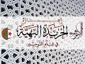 إجازة الخريدة البهية في علم التوحيد - فرقة الكوثر - المشرية - الجزائر