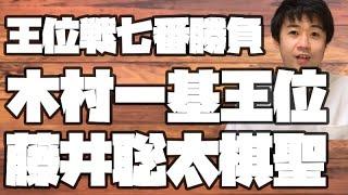 【#番外編】王位戦七番勝負!木村一基王位vs藤井聡太棋聖についてプロ棋士がお話します。将棋ウォーズ実況!