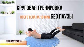 Лучшая круговая тренировка всего тела за 10 мин без отдыха между подходами Средний уровень под ки