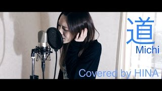 道 - covered By HINA  [UtadaHikaru - Fantomeより]
