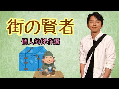 【サンドリ】街の賢者 個人的傑作選(2017年1月~2019年3月)