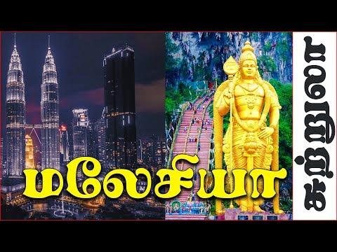 குறைந்த செலவில்  மலேசியா சுற்றுலா I Malaysia Tourism I கோலாலம்பூர்