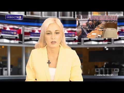 Республика Армения признает армян коренным народом  Арцаха .Новости 2019-09-28