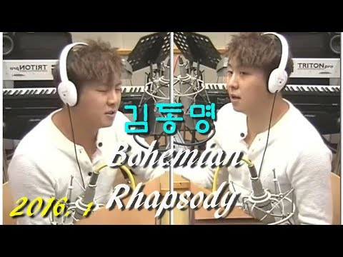'(partly) Bohemian Rhapsody'(Live), 김동명 KIM DONG-MYUNG , 20160112, Mr.Lim's Radio 7080( Tue. guest)