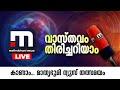 Mathrubhumi News Live TV | Malayalam News Live | Election Updates | മാതൃഭൂമി ന്യൂസ്