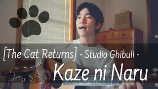 Cover images [Studio Ghibli] Kaze ni Naru (Ayano Tsuji)【The Cat Returns】Cover