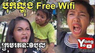 បុកល្ហុង Free Wifi ពីដីឡូត៍ឈូកវ៉ាថ្មី, New Comedy from Rathanak Vibol Yong Ye