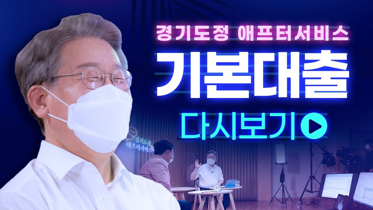 [90초] 경기도정 애프터서비스 ※기본대출 다시보기※