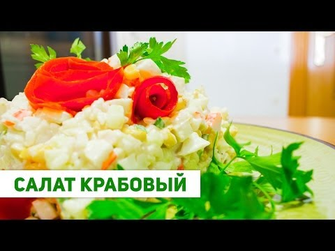 Салат с Крабовыми Палочками и Грибами.Рецепт приготовления салата.