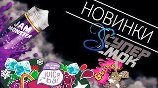 "Новинки СуперСмок - жидкости Global vape, Juice Bar и Monster Jam ""Grape"""