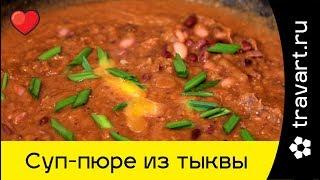 Суп-пюре из мускатной тыквы и фасоли, Просто, вкусно и полезно.