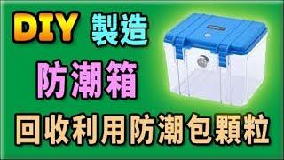 胡搞蝦搞 | 防潮包 收集一堆後 回收再利用 做成一個 防潮箱 DIY