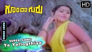 Ye Yellogthiye Romantic Song | Goonda Guru Kannada Movie Songs | Geetha Ambarish Hits