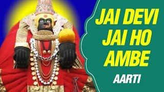 Ma Ambe Bai Aarti (Marathi) with Lyrics - Jai Devi Jai Devi Jai Ho Ambe Aarti