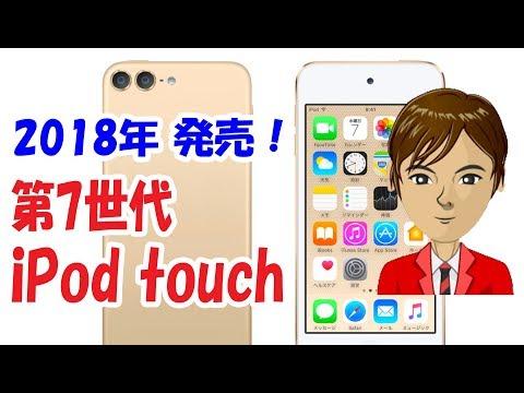 【第7世代 新型 iPod touch】2018年登場予定の最新iPod touchのスペックは?