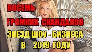 Восемь самых громких скандалов звезд российского шоу бизнеса в 2019 году