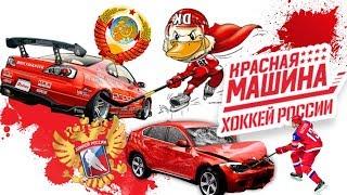 Красная Машина Классика И Новая Сборка