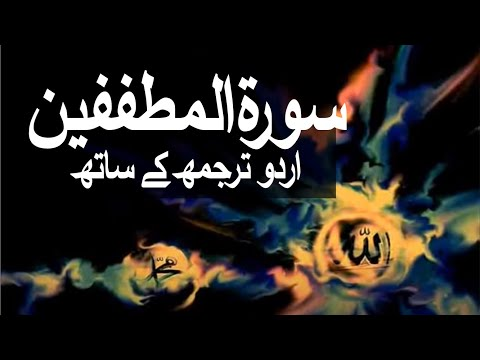 Surah Al-Mutaffifin with Urdu Translation 083 (Those Who Deal in Fraud)