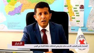 المتحدث باسم الصليب الأحمر عدنان حزام ينفي استئناف نشاط اللجنة في اليمن