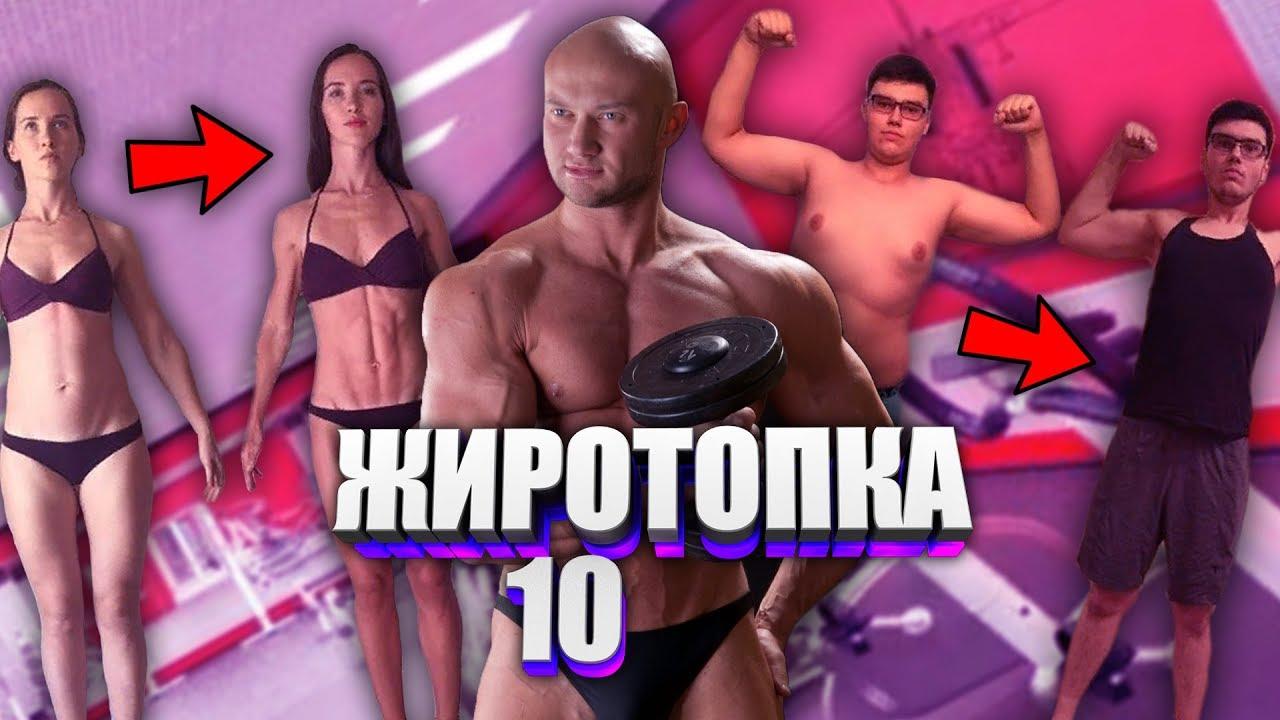 Фитнес клуб за 360 тысяч в Москве! Жиротопка старт 20 января! смотреть онлайн программу 360