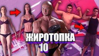 Фитнес клуб за 360 тысяч в Москве!  Жиротопка старт 20 января!
