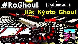 Ro-Ghoul (ทำไมไม่อัพเดท?? ไขข้อสงสัยแมพใหม่ Kyoto Ghoul) ALEX แกพลาดแล้ว!! Roblox Ro-Ghoul