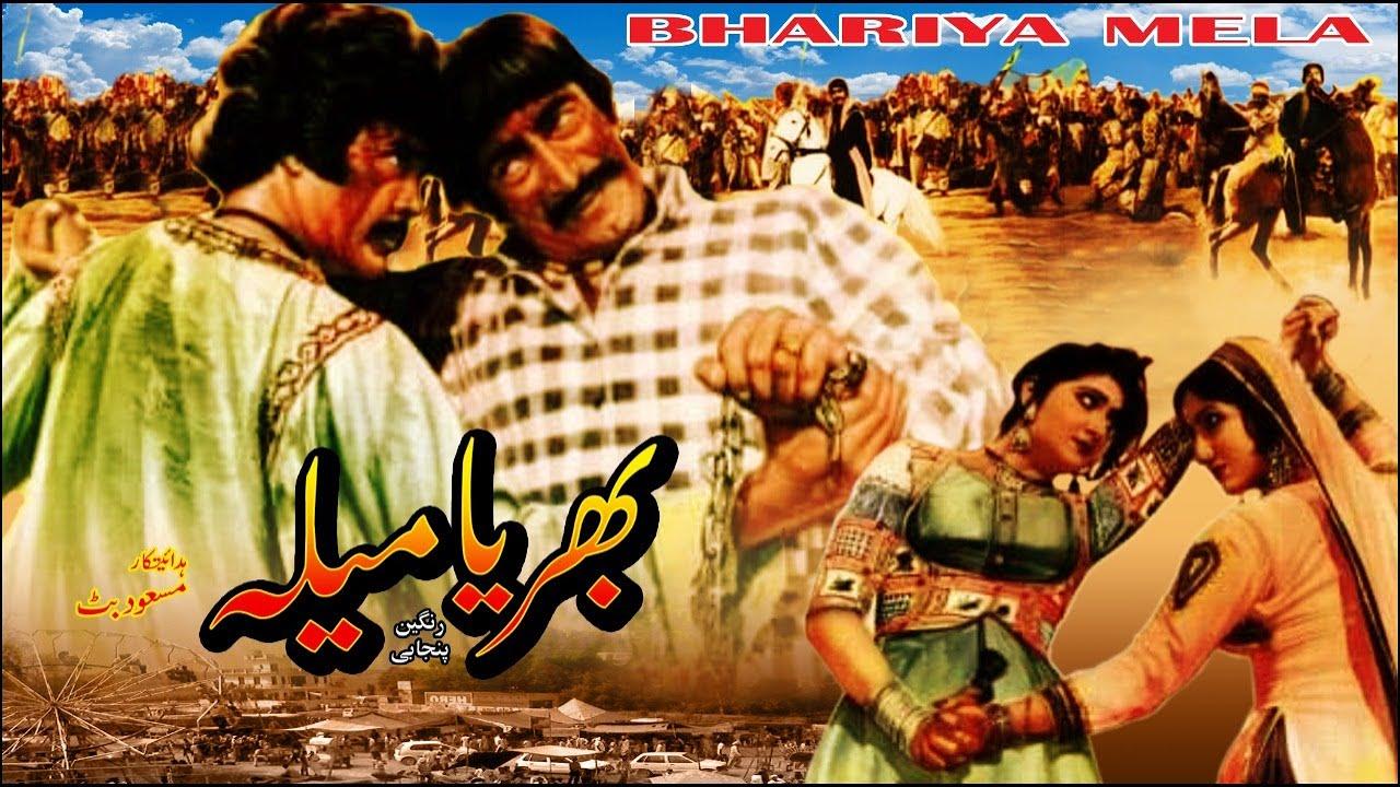 Download BHARYA MELA - SULTAN RAHI, MUSTAFA QURESHI & CHAKORI - OFFICIAL PAKISTANI MOVIE