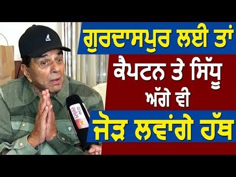 Super Exclusive Interview of Super Star Dharmendra regarding Gurdaspur campaign