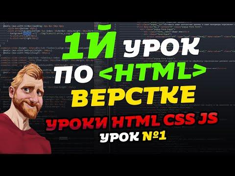 HTML уроки. Первый урок по HTML верстке. Уроки HTML CSS JS. Урок №1