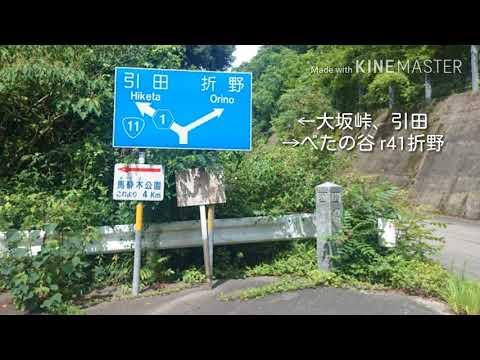 徳島香川県道1号徳島引田線 - Yo...
