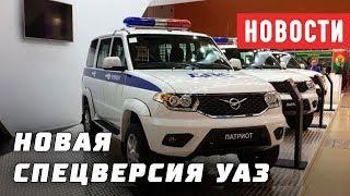 Новости #УАЗ / Почему для Полиции делают лучше?