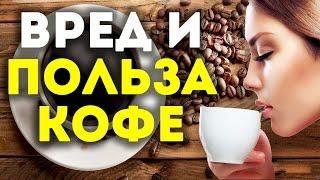 видео Польза кофе для здоровья