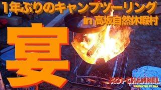 1年ぶりのキャンツー!謝謝!トラブルあれども、高坂自然休暇村キャンプ場で楽しい時間が過ごせました!【クロスカブでモトブログ #125】 thumbnail