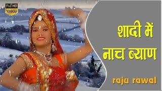 D.J. Rajasthani New Song | Shadi Mein Nach Byan  | Raju Raval | Rajasthani Sangeeth