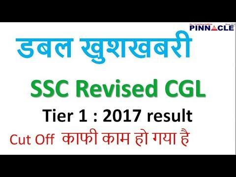 SSC CGL 2017 revised result I डबल खुशखबरी I Cut Off  काफी काम हो गया है