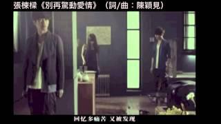 《2012娱协奖》十大原创歌曲奖(本地组)入围名单 (A)