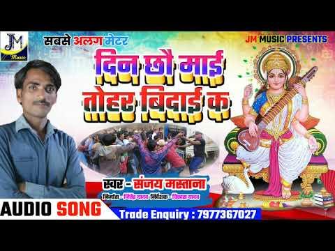 सरस्वती-पूजा-स्पेशल-विदाई-गीत--दिन-छौ-माई-तोहर-बिदाई-क--sanjay-mastana--maithili-saraswati-puja-song