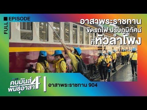 ภารกิจอาสาพระราชทาน 904 - วันที่ 04 Nov 2019