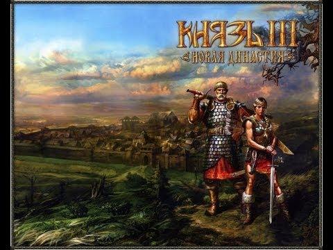 Обзор славянских игр (Князь 3 Новая династия)