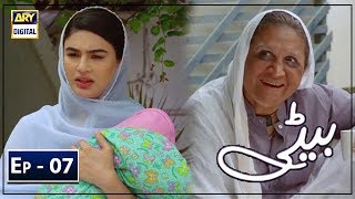 Beti Episode 7 - 1st January 2019 - ARY Digital Drama