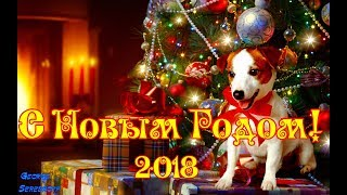 С Новым годом 2018  Красивая музыкальная видео открытка  Видео поздравление к новому году
