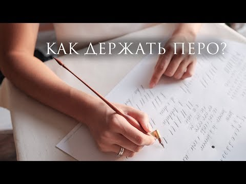 Как правильно держать перо каллиграфия