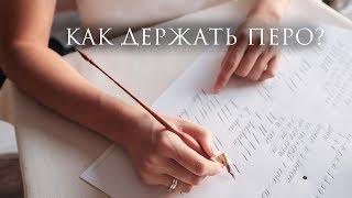Принцип работы ПЕРА | Положение ДЕРЖАТЕЛЯ | Техники письма / Nikolietta FAQ