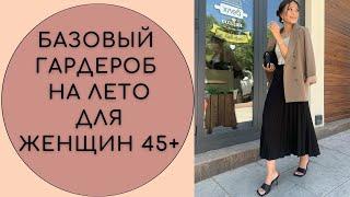 БАЗОВЫЙ ГАРДЕРОБ НА ЛЕТО ДЛЯ ЖЕНЩИН 45+