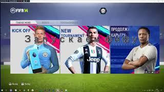 FIFA 14 | Вылетает при создании новой карьеры 28-29 августа.