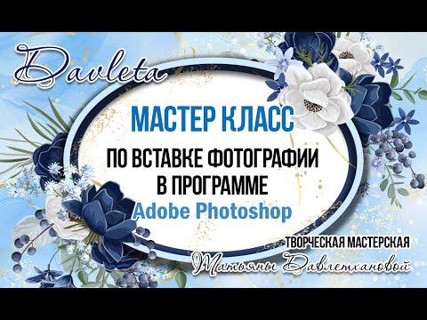 МК Вставка фото в готовый шаблон